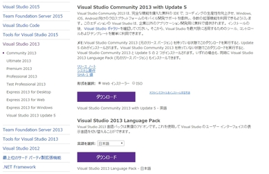 VisualStudioCommunity2013_DL.jpg